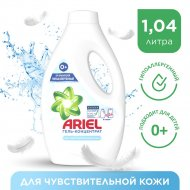 Гель для стирки «Ariel» для чувствительной кожи, 1.04 л