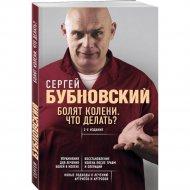 Книга «Болят колени. Что делать? 2-е издание» Бубновский С.М.
