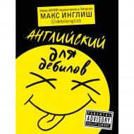 Книга «Английский для дебилов» Макс Инглиш.