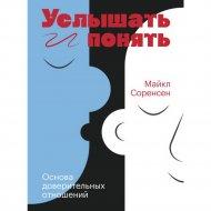 Книга «Услышать и понять. Основа доверительных отношений».
