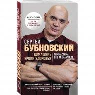 Книга «Домашние уроки здоровья. Гимнастика без тренажеров».