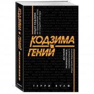Книга «Кодзима-гений» Вулф Т.