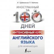 Книга «Интенсивный курс английского языка для начинающих» Дубиковская.