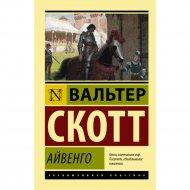 Книга «Айвенго» Скотт В.
