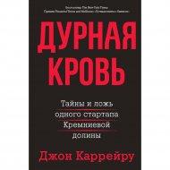 Книга «Дурная кровь».
