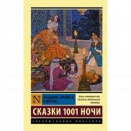 Книга «Аладдин, Синдбад и другие... Сказки 1001 ночи».