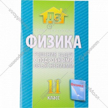 Справочное пособие «Физика» 11 класс.