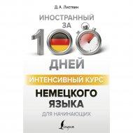 Книга «Интенсивный курс немецкого языка для начинающих» Д.А. Листвин.