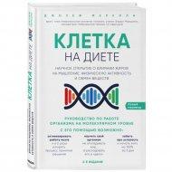 Книга «Клетка »на диете