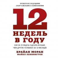 Книга «12 недель в году».