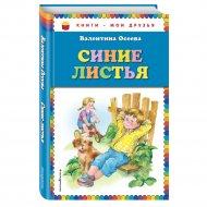Книга «Синие листья» Осеева В.А.