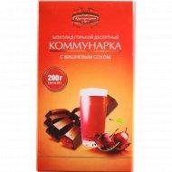 Шоколад темный десертный «Коммунарка» 200 г.