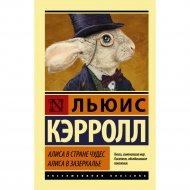 Книга «Алиса в стране чудес. Алиса в Зазеркалье» Кэрролл Л.