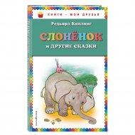 Книга «Слоненок и другие сказки» Киплинг Р. (ил. Г. Золотовской)