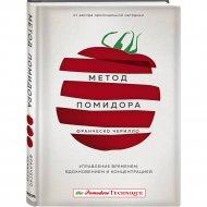 Книга «Метод Помидора. Управление временем, вдохновением».