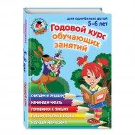 Книга «Годовой курс обучающих занятий: для детей 5-6 лет» Володина.