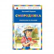 Книга «Смородинка. Рассказы и сказки (ил. В. Канивца)» Пермяк Е.А.