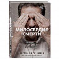 Книга «Милосердие смерти».