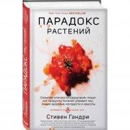 Книга «Парадокс растений» Стивен Гандри