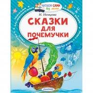 Книга «Сказки для почемучки».