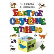 Книга «Быстрое обучение чтению» О.В. Узорова.