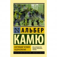 Книга «Бунтующий человек. Недоразумение» Камю А.