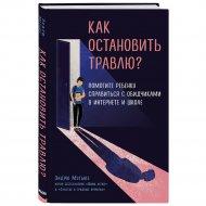 Книга «Как остановить травлю?».