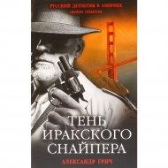 Книга «Тень иракского снайпера».
