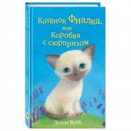Книга «Котёнок Фиалка, или Коробка с сюрпризом» Вебб Х.