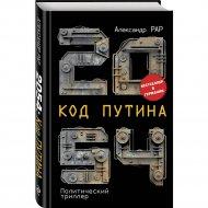 Книга «2054: Код Путина».