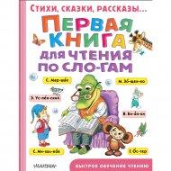 Книга «Первая книга для чтения по слогам» Э.Н.Успенский.
