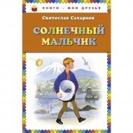 Книга «Солнечный мальчик» Сахарнов С. В.