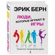 Книга «Люди, которые играют в игры».