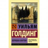 Книга «Воришка Мартин» Голдинг У.