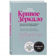 Книга «Кривое зеркало».