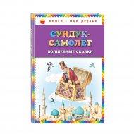 Книга «Сундук-самолёт: волшебные сказки» (ил. И. Егунова)