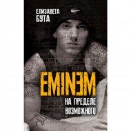Книга «Eminem. На пределе возможного».