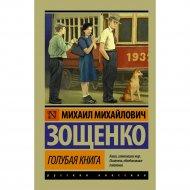 «Голубая книга» Зощенко М. М.