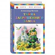 Книга «Тайна заброшенного замка (нов.оф.)» Волков А.М.