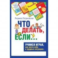 Книга «Психологическая игра для детей ».Что делать если...».
