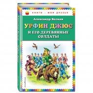 Книга «Урфин Джюс и его деревянные солдаты (нов.оф.)» Волков А.М.