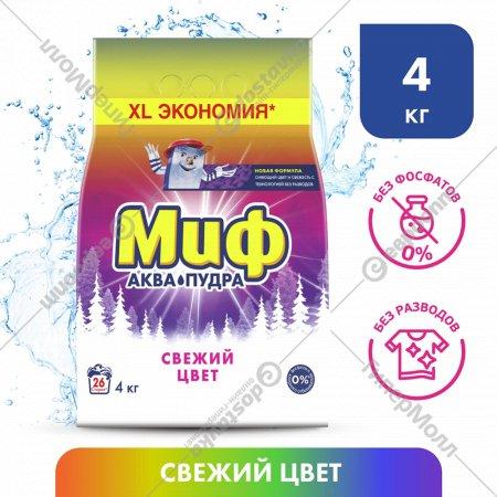 Стиральный порошок «Миф» 3в1 автомат свежий цвет, 4 кг.