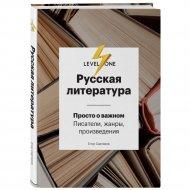 Книга «Русская литература. Просто о важном» Е. Сартаков.