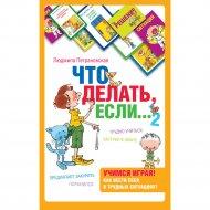 Книга «Психологическая игра для детей ».Что делать если...2».