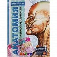 Анатомия: 4D-энциклопедия в дополненной реальности.