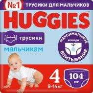 Трусики-подгузники для мальчиков «Huggies» размер 4, 9-14 кг, 104 шт.