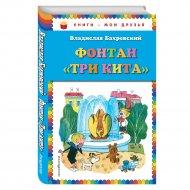 Книга «Фонтан »Три кита» (ил. В. Чижикова)» Бахревский В.А.