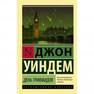 Книга «День триффидов» Уиндем Д.
