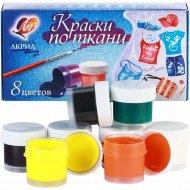 Краски по ткани «Луч» 8 цветов.