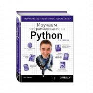 Книга «Изучаем программирование на Python» Пол Бэрри